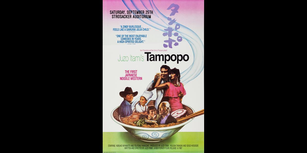 Tampopo (1985) Event Logo
