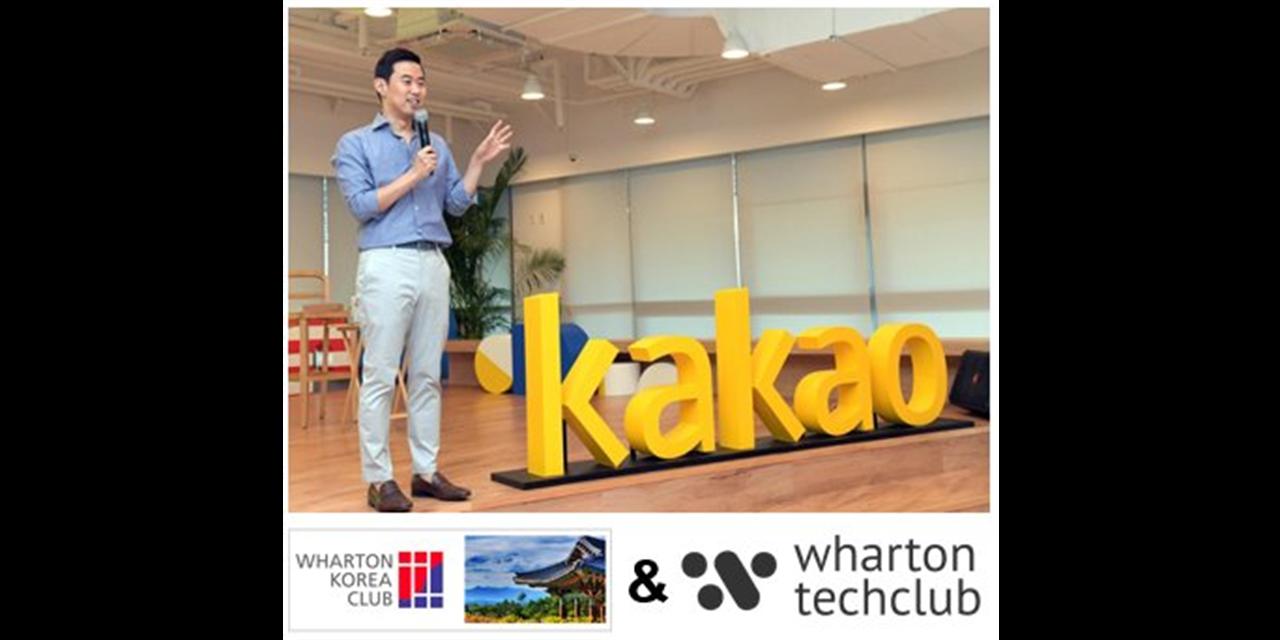[Korea Club x Tech Club Speaker Session] Prof. Jihoon Rim, former CEO of Kakao, Prof. at NYU, and former Principal at Softbank Ventures Asia Event Logo