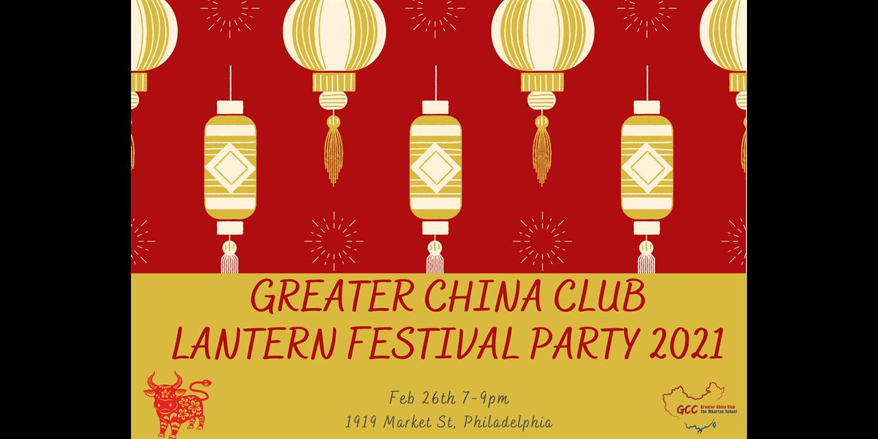 GCC Lantern Festival Party 2021 Event Logo