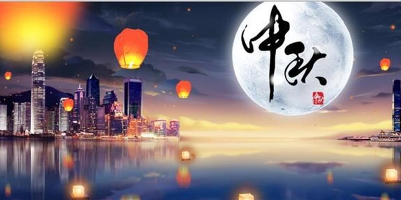 GCC Mid Autumn Festival Celebration 2021 Event Logo